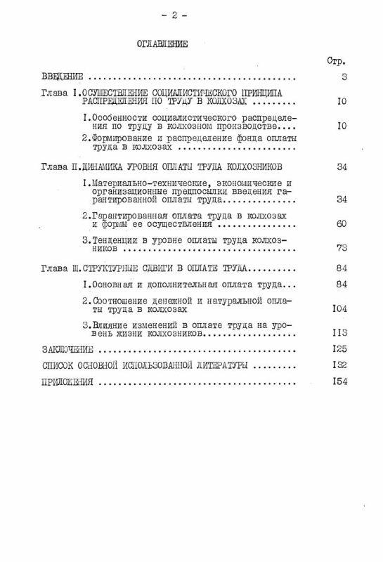 Оглавление Изменения в уровне и структуре оплаты труда колхозников Белоруссии в годы восьмой пятилетки (1966-1970 годы)