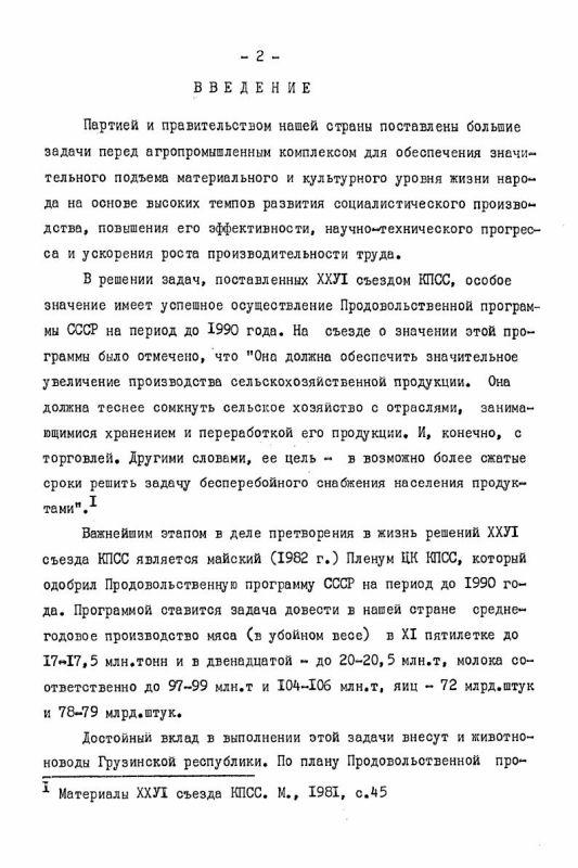 Оглавление Пути повышения экономической эффективности производства молока и говядины в специализированных комплексах Грузинской ССР