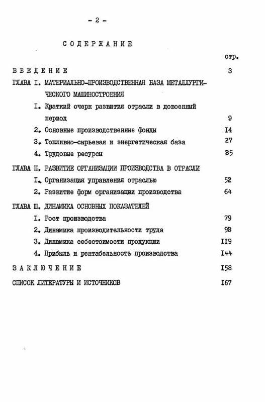 Оглавление Развитие металлургического машиностроения Украинской ССР в довоенный период (1917-1940 гг.)
