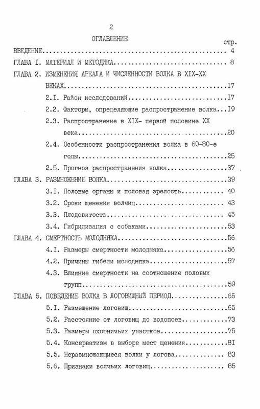 Оглавление Биология волка южной части Западной Сибири и его практическое значение