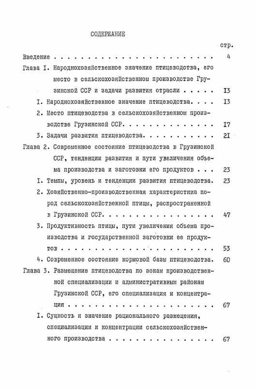 Оглавление Современное состояние птицеводства и пути его дальнейшего развития и повышения экономической эффективности в Грузинской ССР