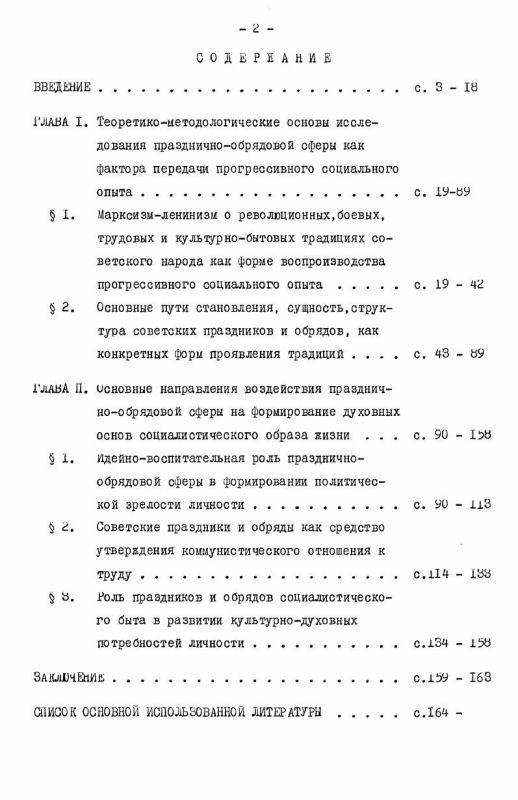 Оглавление Советские праздники и обряды как фактор совершенствования духовных основ социалистического образа жизни