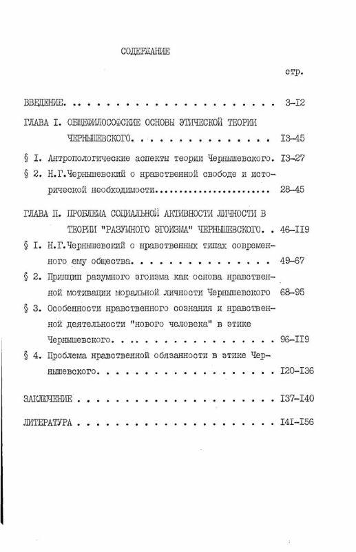 Оглавление Н.Г. Чернышевский о моральной личности