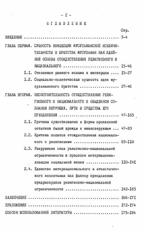 Оглавление Сущность отождествления религиозного и национального в сознании современных верующих (на материалах Узбекской ССР)