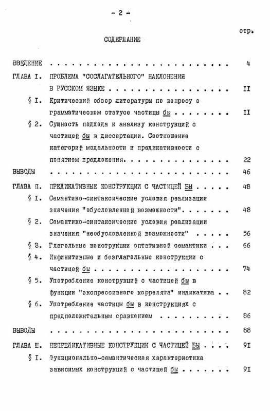 Оглавление Семантика и функции конструкций с частицей БЫ в современном русском языке