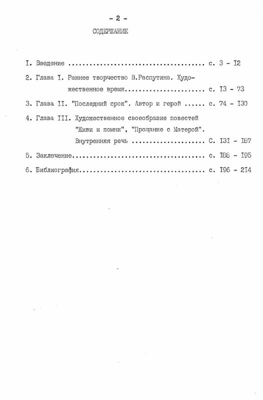 Оглавление Проза В.Г. Распутина (проблематика и поэтика)