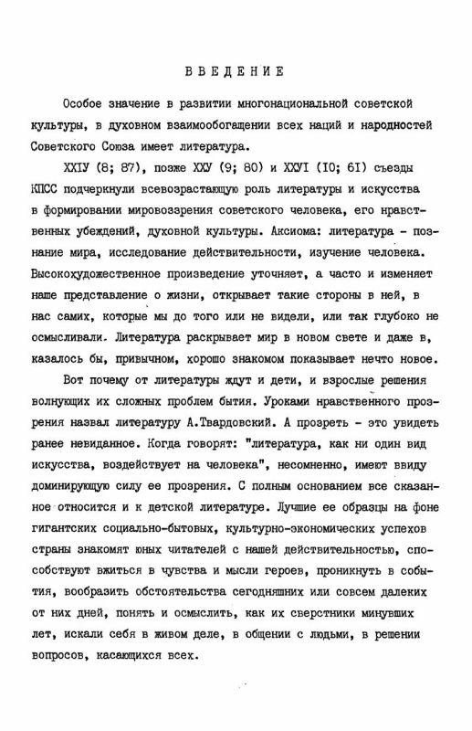 Оглавление Детская литература Казахстана 1970-80-ых годов (развитие, нравственная проблематика, язык)