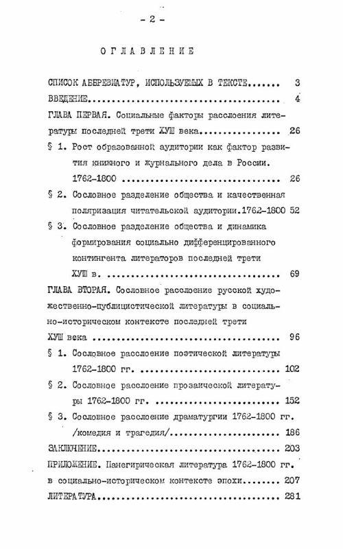 Оглавление Сословное расслоение русской художественно-публицистической литературы и ее аудитории в последней трети XVIII века