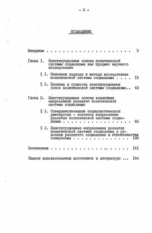 Оглавление Конституционные основы развития политической системы социализма (на опыте ЧССР и СССР)