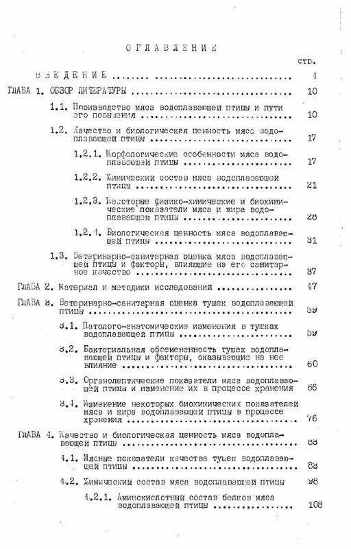 Оглавление Сравнительная ветеринарно-санитарная оценка и качество мяса водоплавающей птицы в зависимости от вида и возраста
