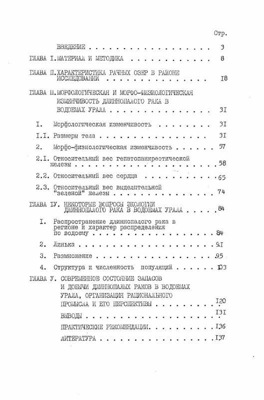 Оглавление Морфо-физиологическая изменчивость и экология длиннопалого рака (Astacus leptodactylus Esch.) в водоемах Урала