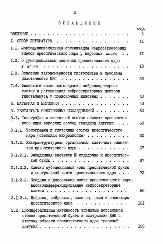 Оглавление Исследование функциональной морфологии преоптического ядра лягушки (Rana temporaria L.) в связи с его физиологической регенерацией