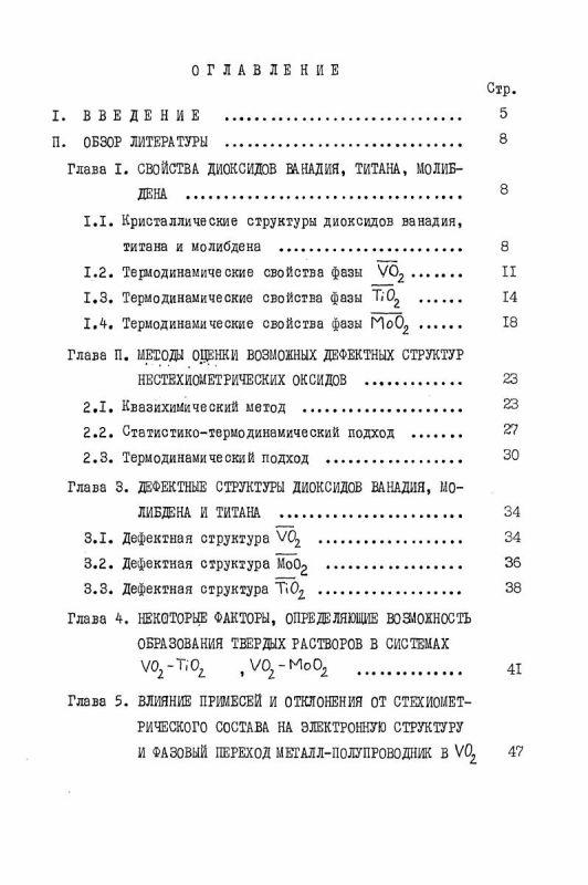 Оглавление Термодинамические свойства твердых растворов на основе диоксида ванадия