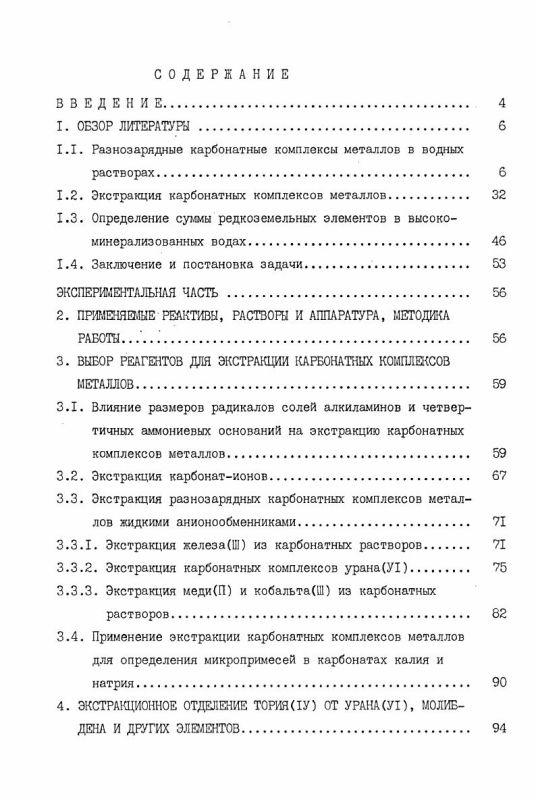 Оглавление Экстракция карбонатных комплексов металлов и ее применение в анализе