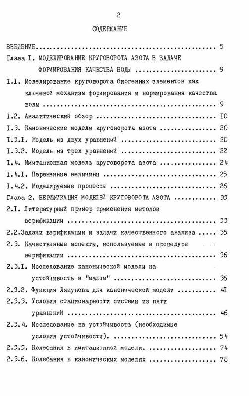 Оглавление Верификация экологических моделей круговорота азота (на примере Кременчугского водохранилища)