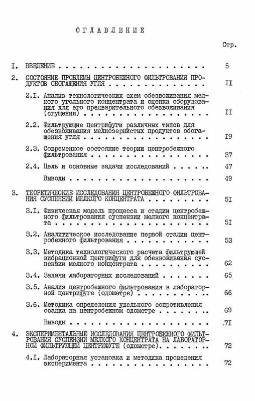 Оглавление Исследование центробежного фильтрования и разработка непрерывнодействующей вибрационной центрифуги для одностадиального обезвоживания мелкого угольного концентрата