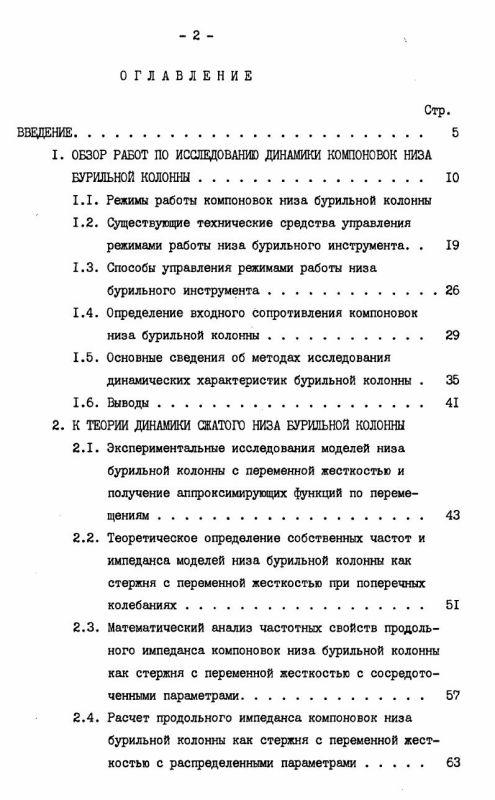 Оглавление Разработка динамически оптимальных компоновок сжатого низа бурильной колонны применительно к условиям бурения в Западной Сибири
