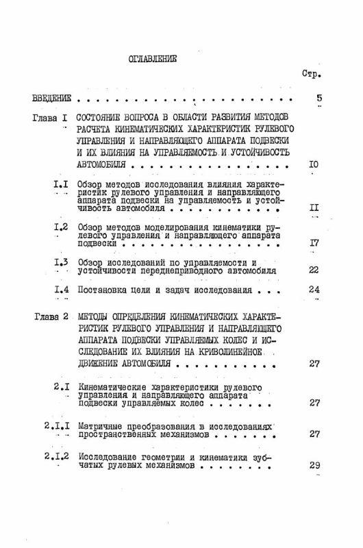 Оглавление Теоретические основы выбора кинематических характеристик рулевого управления и подвески