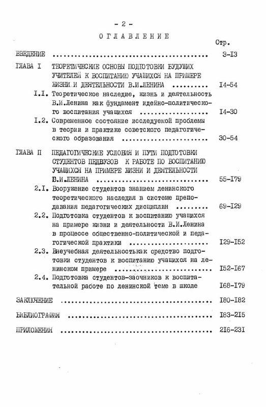 Оглавление Подготовка студентов педвузов к работе по воспитанию учащихся на примере жизни и деятельности В.И. Ленина