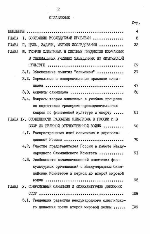Оглавление Взаимовлияние олимпизма и физкультурного движения СССР (педагогический аспект)
