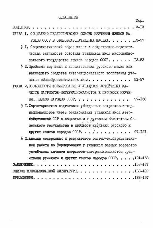 Оглавление Изучение языков как фактор воспитания интернационализма у учащихся общеобразовательных школ (на материале школ Азербайджанской ССР)