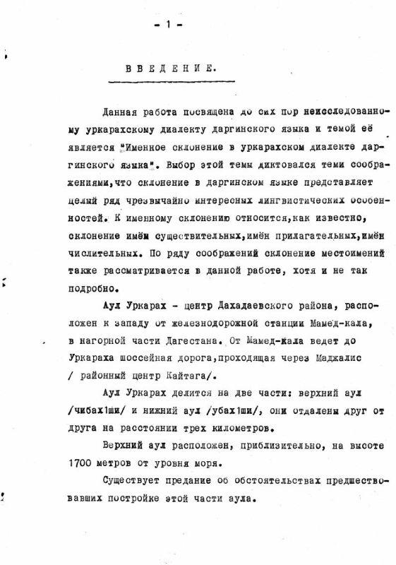 Оглавление Именное склонение в уркарахском диалекте даргинского языка.