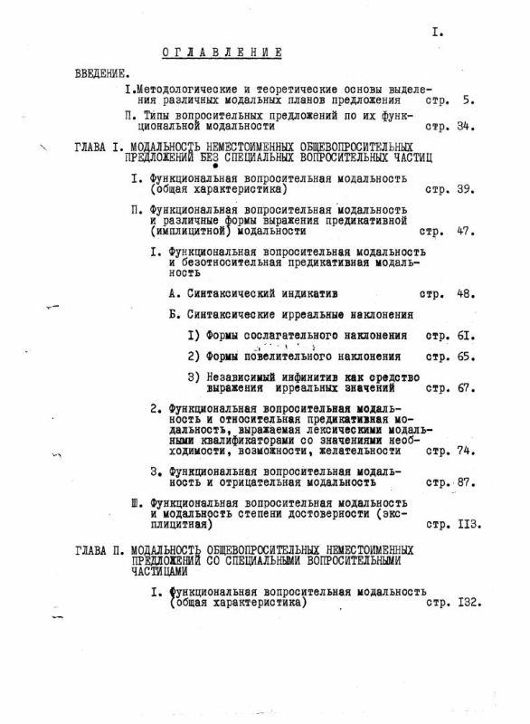 Оглавление Модальность неместоименных общевопросительных предложений в диалогической речи : (На материале современного русского языка).