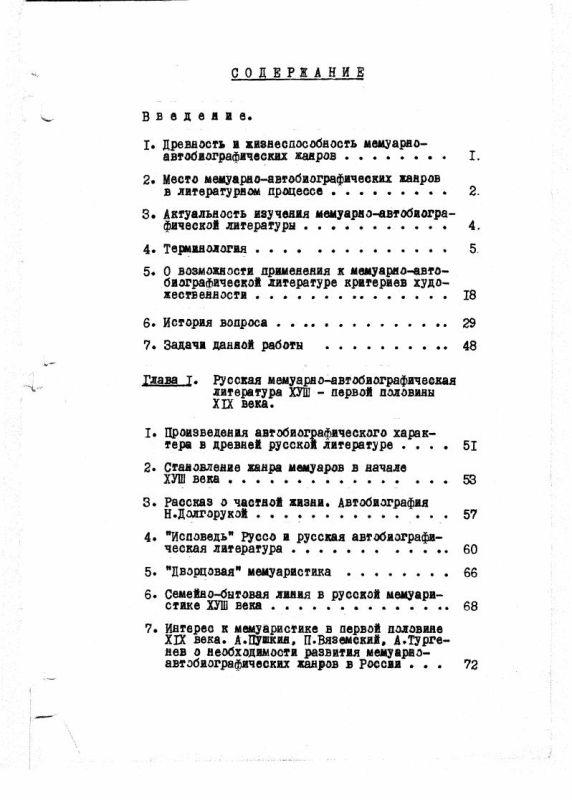 """Оглавление """"Былое и думы"""" Герцена и русская мемуаристика XIX века."""