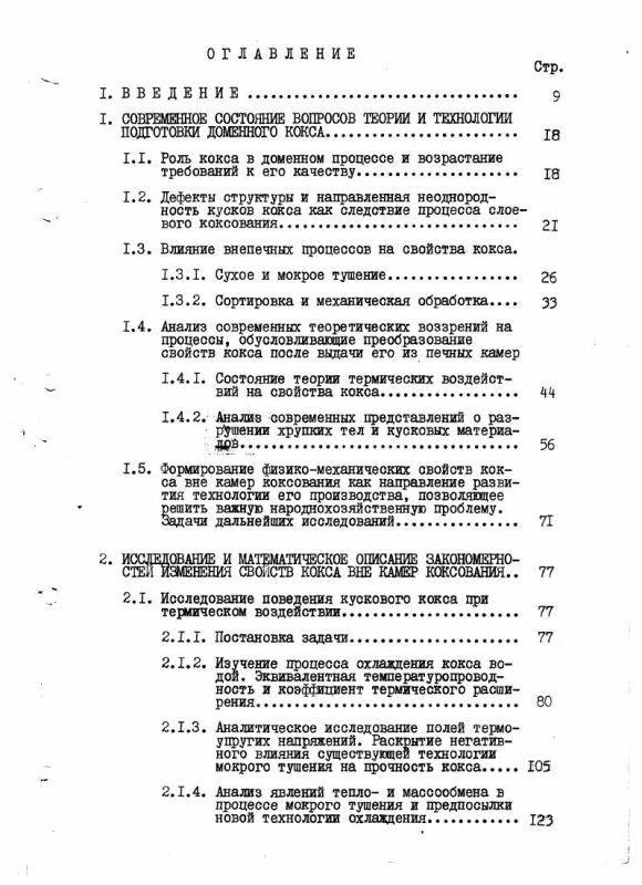 Оглавление Вопросы теории и технологии внепечного формирования свойств доменного кокса.