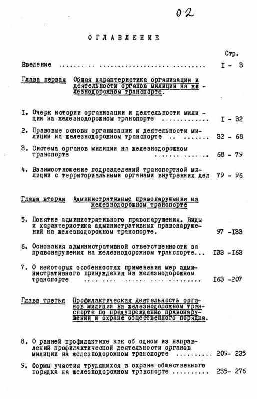 Оглавление Административно-правовые вопросы деятельности милиции по охране общественного порядка на железнодорожном транспорте.