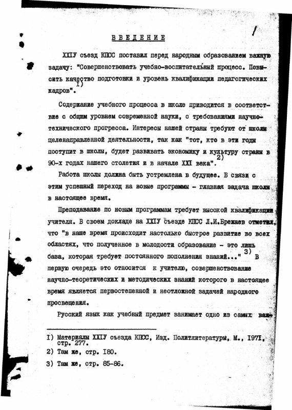 Оглавление Лингвистические основы изучения русского словообразования в средней школе.
