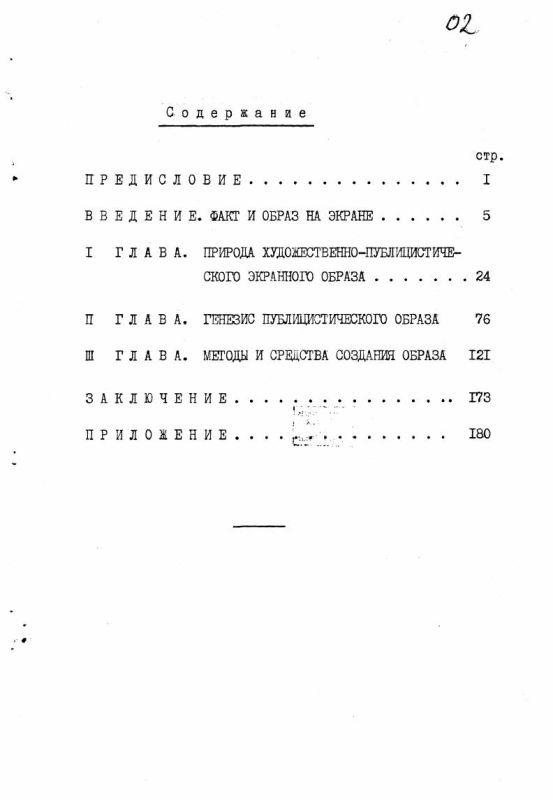 Оглавление Художественно-документальный образ в советской экранной публицистике.
