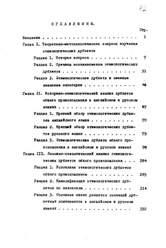 Оглавление Этимологические дублеты общего происхождения в английском и русском языках.