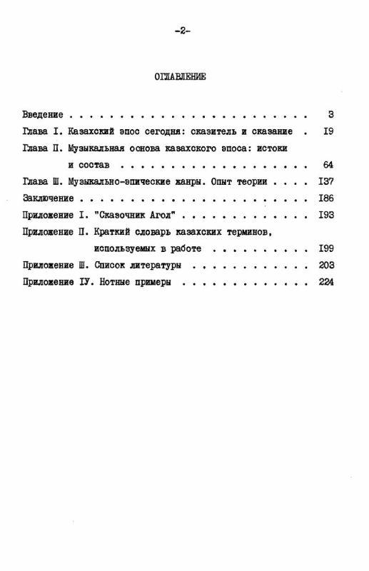 Оглавление Проблема казахской эпической традиции (на музыкальном материале 1960-80-х годов)