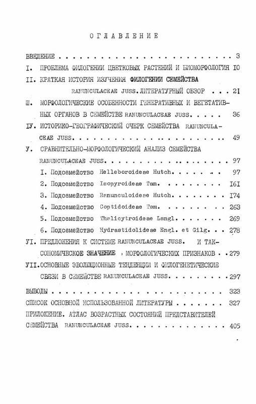 Оглавление Морфологическая эволюция семейства лютиковые (Ranunculaceae Juss.)