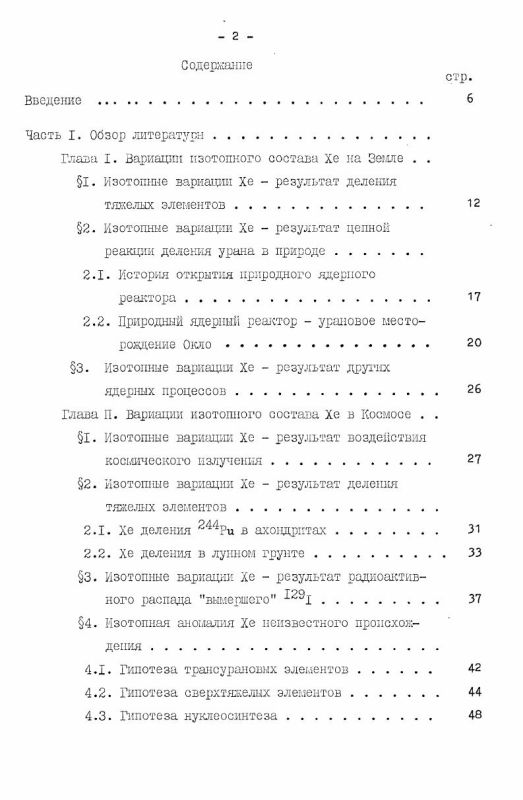 Оглавление Вариации изотопного состава ксенона в природе