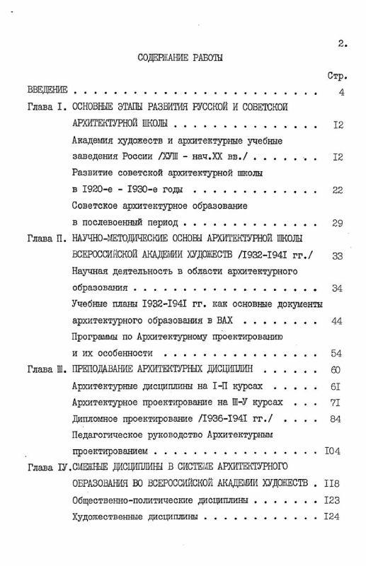 Оглавление Архитектурное образование во Всероссийской Академии художеств (1932-1941 гг.)