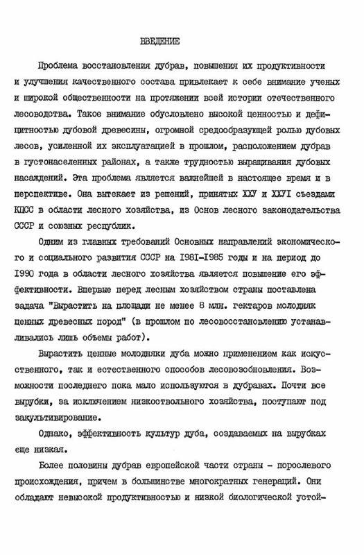 Оглавление Восстановление дубовых лесов Северного Кавказа и повышение их продуктивности