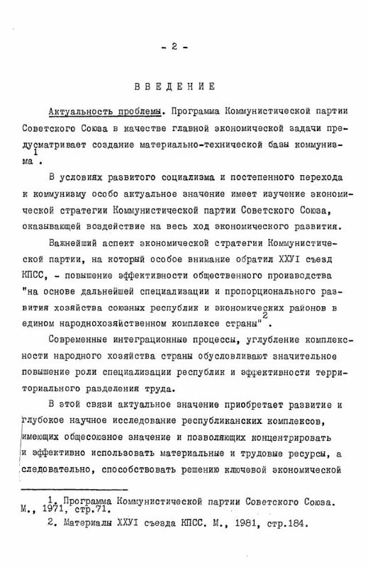 Оглавление Развитие нефтяного машиностроения Азербайджанской ССР (1858-1980 гг.)