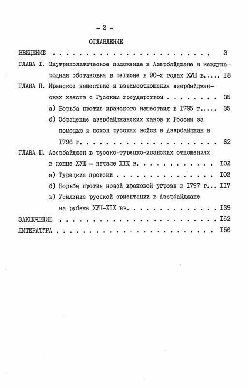 Оглавление Борьба против иранской агрессии, турецких происков и усиление русской ориентации в Азербайджане на рубеже XVIII-XIX веков