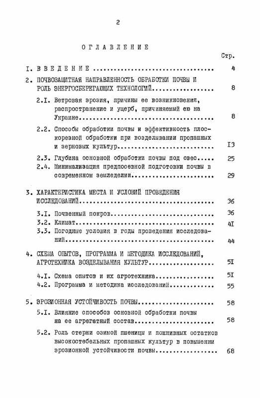 Оглавление Почвозащитная технология обработки с элементами минимализации в пропашных звеньях севооборота предгорной зоны Крыма