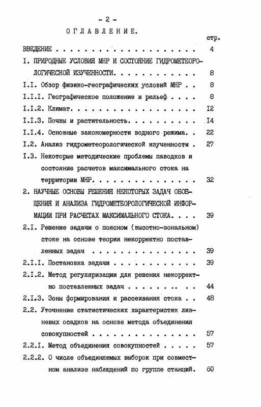 Оглавление Дождевой сток на территории Монгольской Народной Республики и методика его расчета