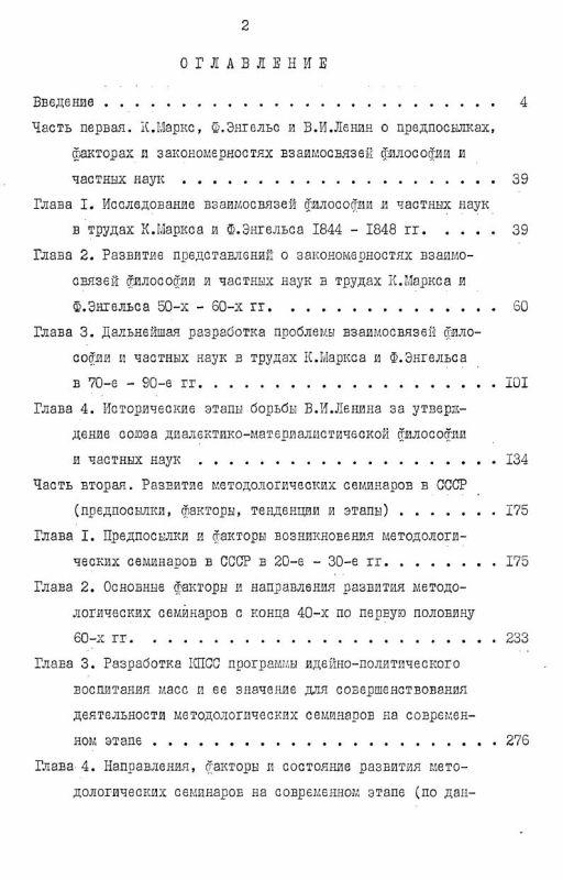 Оглавление Принципы союза философии и частных наук и их реализация в научно-организационных формах (на опыте деятельности методологических семинаров за годы Советской власти)