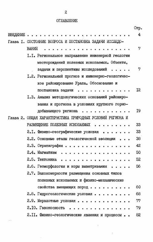 Оглавление Типологическое прогнозирование инженерно-геологических условий разработки полезных ископаемых крупного горнодобывающего региона (на примере Урала)