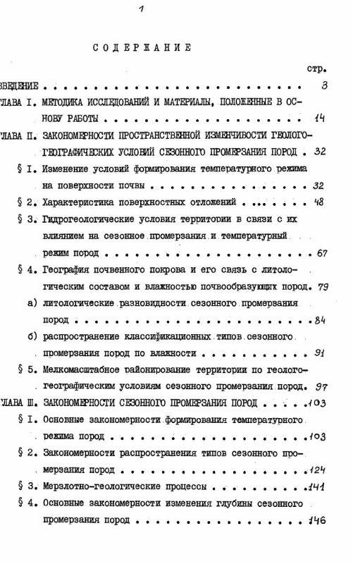 Оглавление Закономерности сезонного промерзания пород южной части Западной Сибири и прогноз его изменения в связи с природными и антропогенными факторами