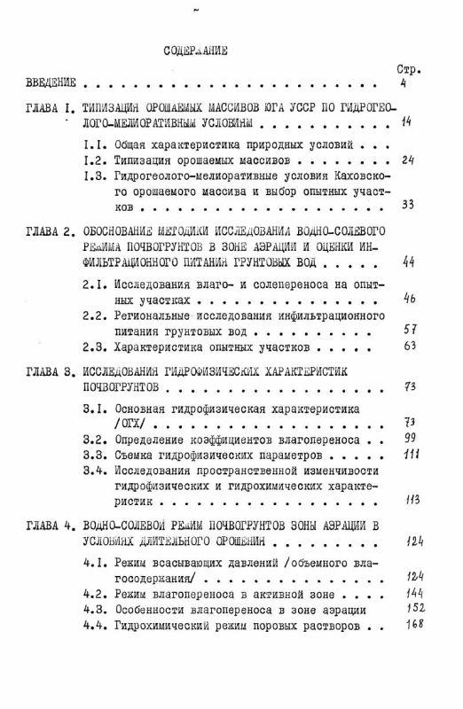 Оглавление Закономерности водно-солевого режима зоны аэрации и оценка инфильтрационного питания грунтовых вод на орошаемых массивах юга Украины
