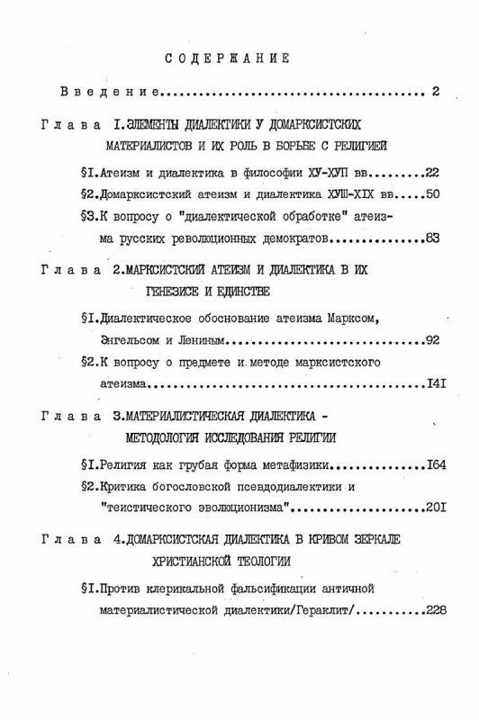 Оглавление Материалистическая диалектика как методология научного атеизма (научно-философский аспект)