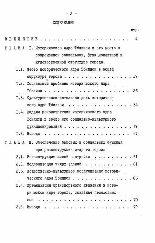 Оглавление Проблемы реконструкции исторического ядра Тбилиси (в аспекте его социально-культурного функционирования)