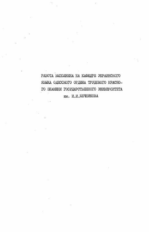 Оглавление Стилистика индивидуально-художественной речи (на материале произведений М.М. Коцюбинского и других украинских писателей конца XIX - первой половины XX века)