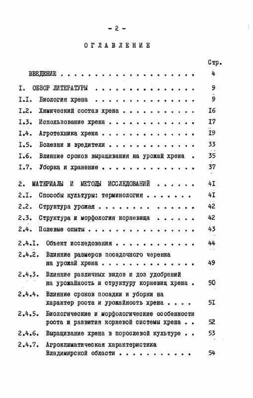 Оглавление Продуктивность хрена и разработка элементов индустриальной технологии его выращивания в условиях Нечерноземной зоны РСФСР